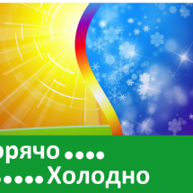Поисковая игра — «Холодно и горячо»