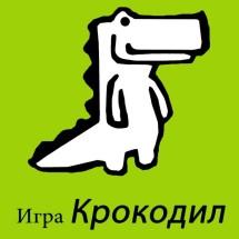 Знаменитая игра-пантомима — «Крокодил»